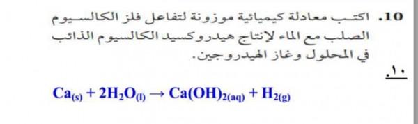 اكتب معادلة كيميائية موزونة لتفاعل فلز الكالسيوم الصلب مع الماء لانتاج هيدروكسيد الكالسيوم الذائب في المحلول وغاز الهيدر المتصدر الاول