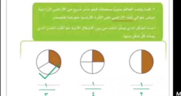 احدد الشكل الذي يمثل الثلث من بين الاشكال الاتية ثم اكتب الكسر الذي يمثله كل شكل منها المتصدر الاول