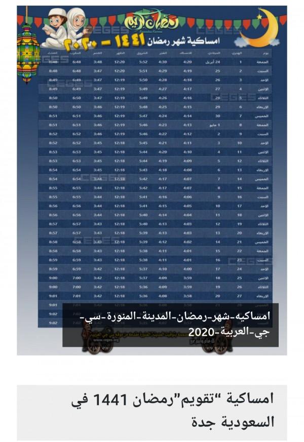 مجموعة صور لل اذان المغرب جده 1441