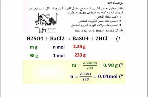 يتفاعل محلول حمض الكبريت الممدد مع محلول كلوريد الباريوم فيشكل راسب أبيض من كبريتات الباريوم كتلته بعد التجفيف المتصدر الاول