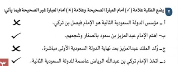 يضع الطلبة علامة صح او علامة خطا مؤسس الدولة السعودية الاولى هو الامام فيصل بن تركي المتصدر الاول