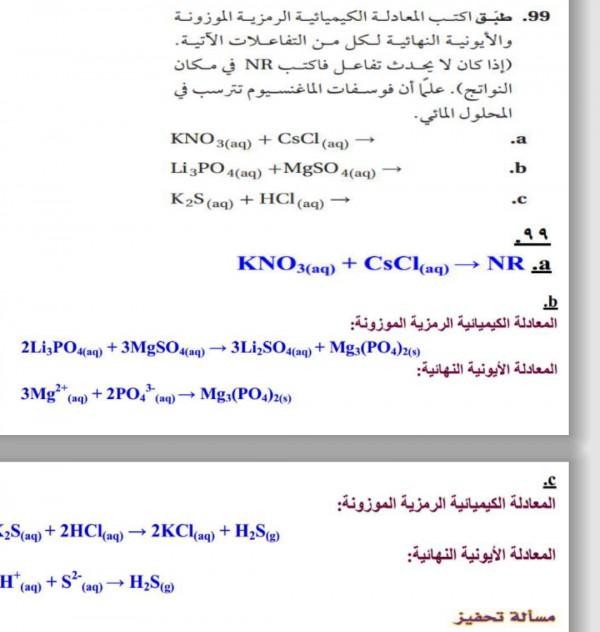 طبق اكتب المعادلة الكيميائية الرمزية الموزونة والايونية النهائية لكل من التفاعلات الاتية اذا كان لا يحدث تفاعل فاكتب Nr المتصدر الاول